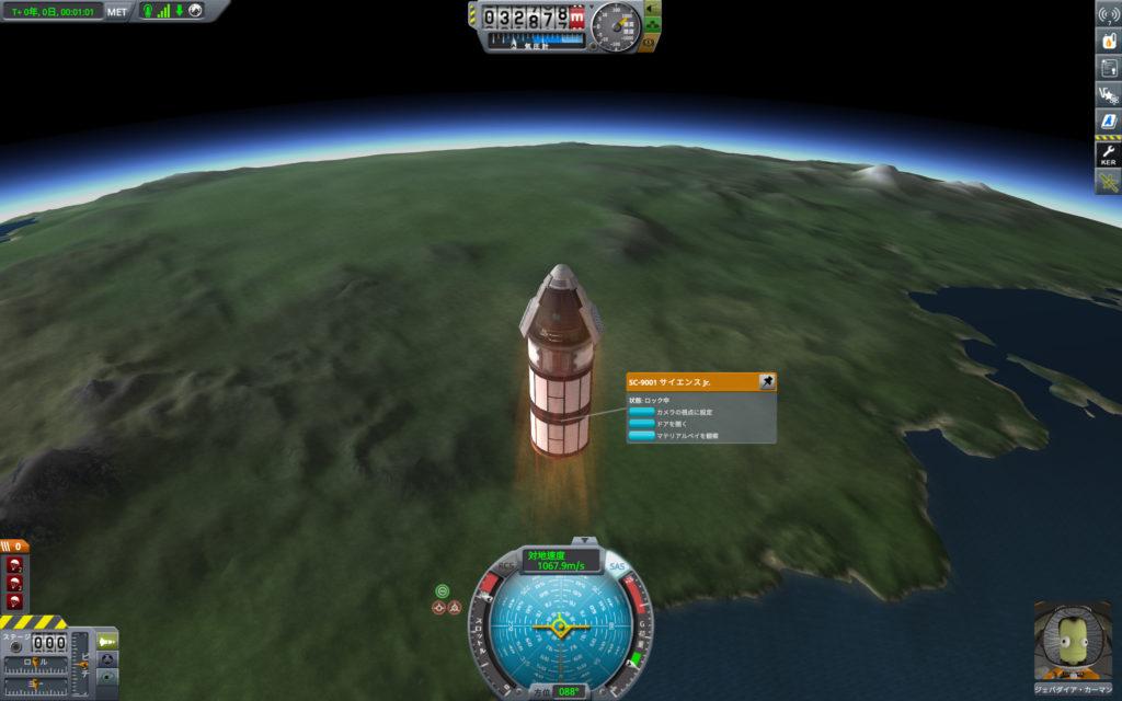 大気圏上層部でのサイエンスジュニア実験