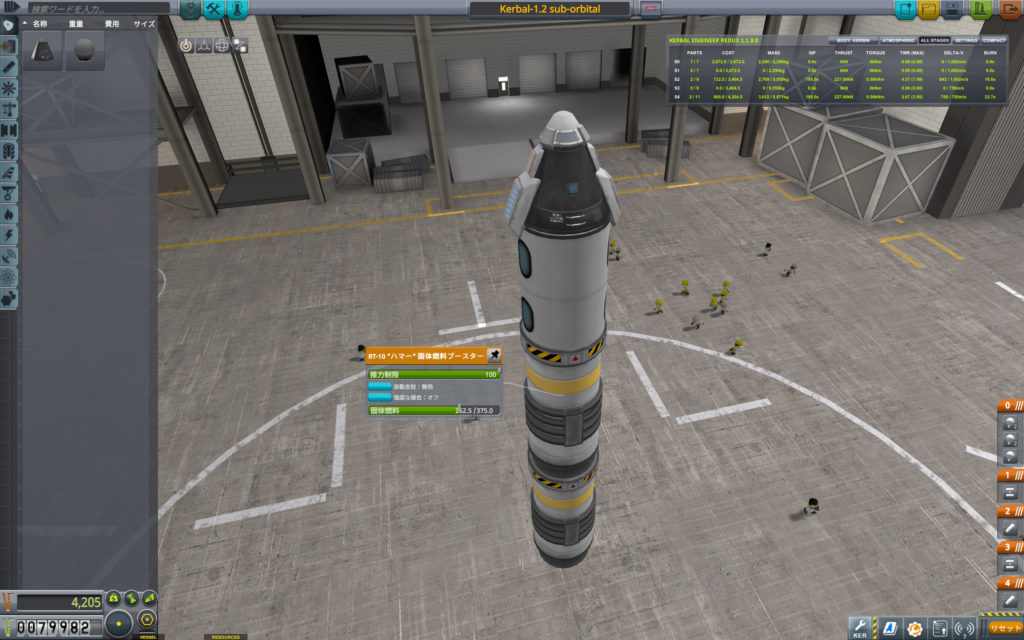 準軌道へ旅行客を輸送するためのロケット