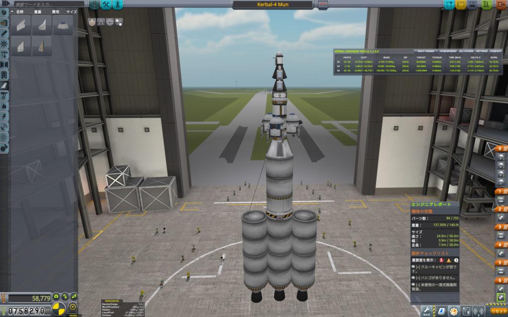 最終的な完成機体 これで月着陸を目指す