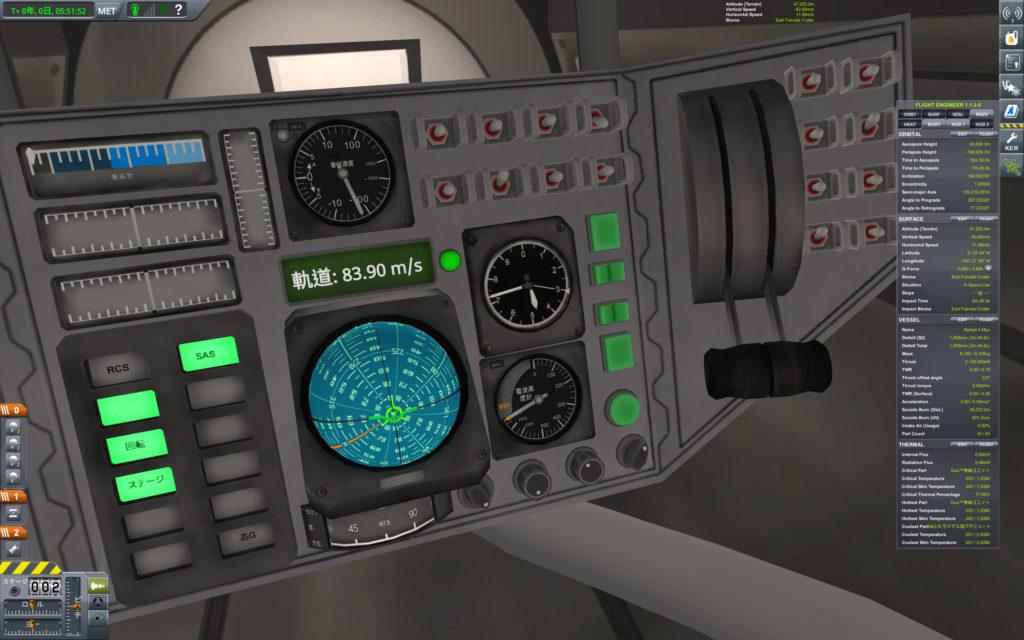 Cキーで入れる宇宙船内部 Navball右にあるのが電波高度計