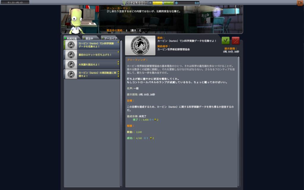 ミッションコントロールセンターでの画面