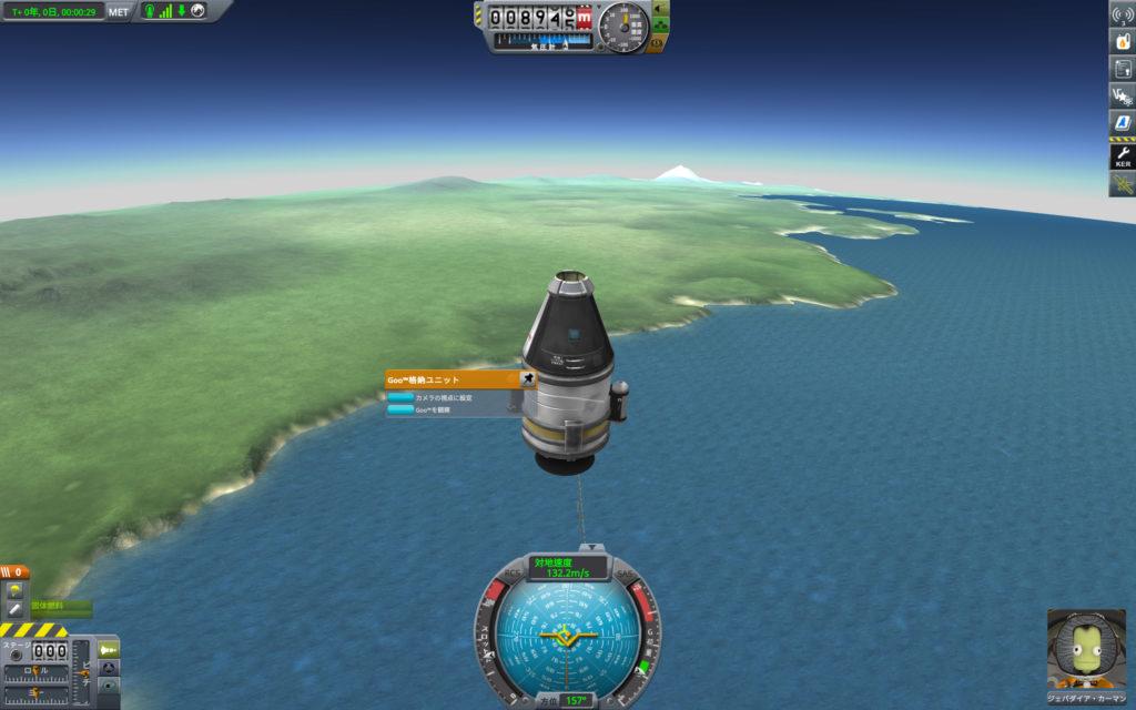 飛行中のGoo観察