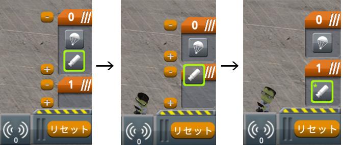 シーケンス0の「+アイコン」を左クリックしてシーケンス1を出し、シーケンス固体燃料のアイコンをドラッグしてシーケンス1まで持っていく