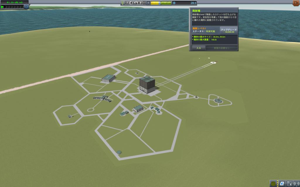 発射台の改良
