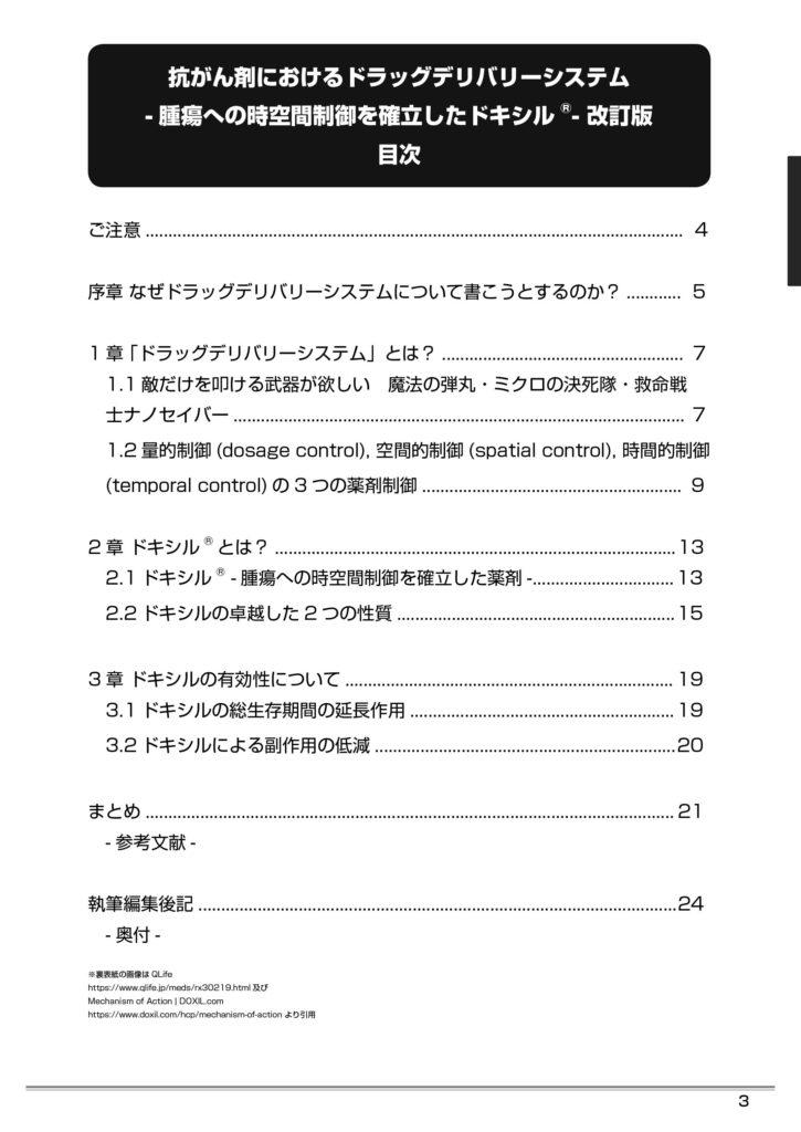 C93既刊の目次