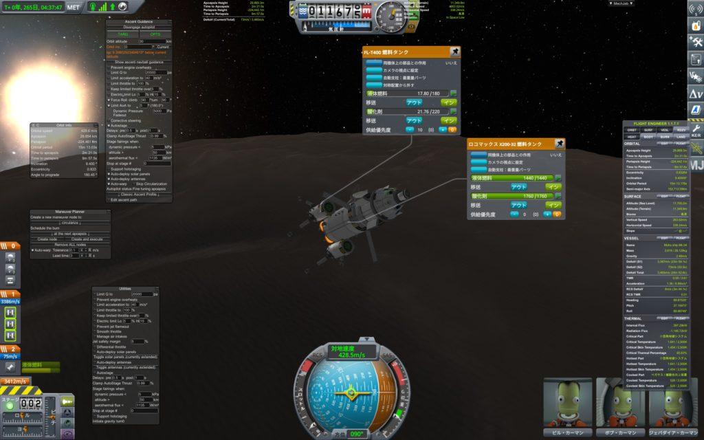 Moho表面から周回軌道へ入る機体