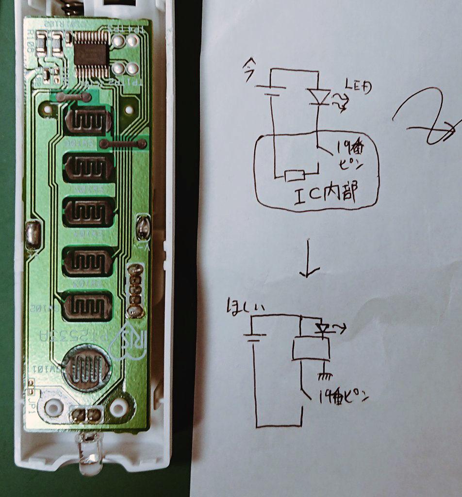 分解した赤外線リモコンとユーザーが本当に欲しかった回路